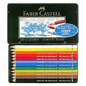 ファーバーカステル アルブレヒトデューラー水彩色鉛筆12色 缶入|kawachigazai