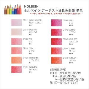 ホルベイン アーチスト色鉛筆 単色 1|kawachigazai