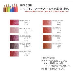 ホルベイン アーチスト色鉛筆 単色 3|kawachigazai