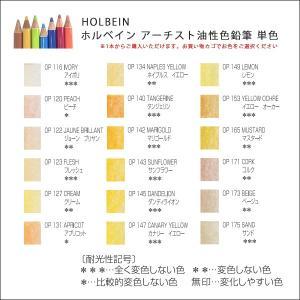 ホルベイン アーチスト色鉛筆 単色 4|kawachigazai