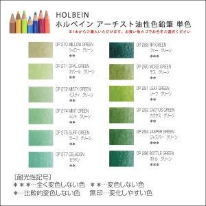 ホルベイン アーチスト色鉛筆 単色 7|kawachigazai