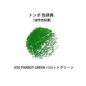 色鉛筆 トンボ 色辞典 単色 V05 PARROT GREEN パロットグリーン|kawachigazai