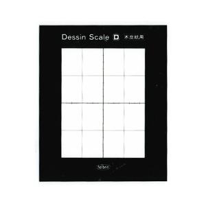 デッサンスケール No.D(木炭紙用) 写生|kawachigazai