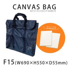 ホルベイン キャンバスバッグ(濃紺) F15号用|kawachigazai