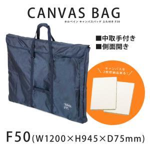 ホルベイン キャンバスバッグ(濃紺) F50号用|kawachigazai