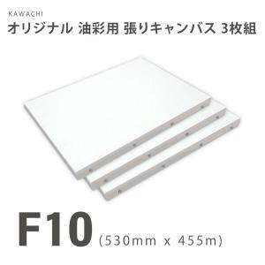 カワチ オリジナル張りキャンバス3枚組 F10 油絵|kawachigazai