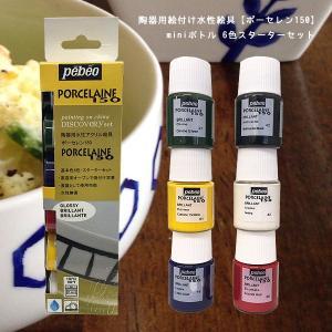 ペベオ ポーセレン150(陶器用絵具) ディスカバリーセット(6色)|kawachigazai