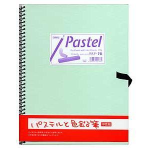 スケッチブック ホルベイン パステルブック PAP-F8|kawachigazai