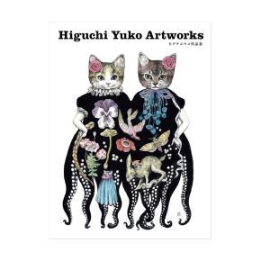 ヒグチユウコ画集 BABEL Higuchi Yuko Artworks グラフィック社  初回限定特典付き|kawachigazai