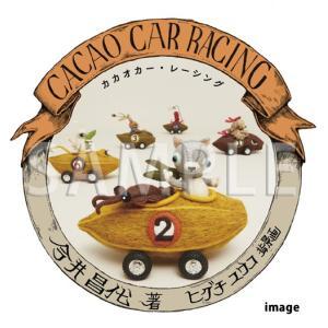 カカオカー・レーシング 著:今井昌代 / 背景画:ヒグチユウコ 出版社:グラフィック社|kawachigazai
