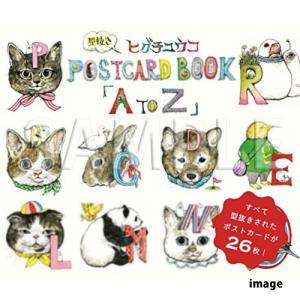 ヒグチユウコ 型抜きPOSTCARD 「AtoZ」出版社:グラフィック社|kawachigazai