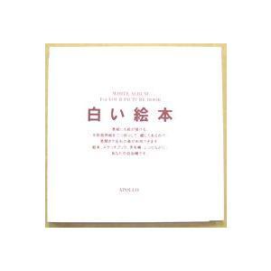 白い本 ミューズ白い絵本 完成品 YP-SQ18(18cm角)|kawachigazai