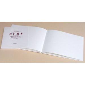 白い本 ミューズ白い絵本 完成品 YP-B5Y(B5横長)|kawachigazai