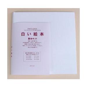 白い本 ミューズ白い絵本 製作キット YP−H−SQ18(18cm角)|kawachigazai