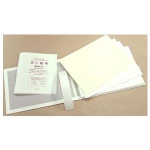 白い本 ミューズ白い絵本 製作キット YP−H−B5Y(B5横長)|kawachigazai