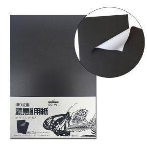 doArt. 碧輝うろこ監修 濃黒 切り絵用紙 A4 (210x297mm) 20枚入|kawachigazai
