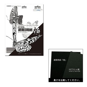 doArt. 碧輝うろこ監修 濃黒 切り絵用紙 「極 -きわみ-」 A4 20枚入|kawachigazai