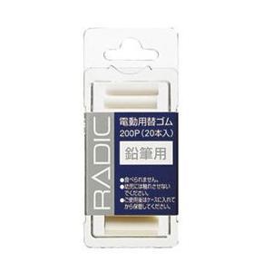 ラビット 替えゴム 鉛筆用 200P(20本入)|kawachigazai