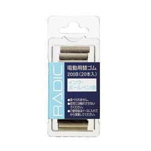 ラビット 替えゴム インク・ボールペン用 200B(20本入) 電動字消器|kawachigazai