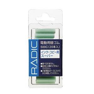ラビット 替えゴム インク・コピー用スーパー 500C(20本入) 電動字消器|kawachigazai