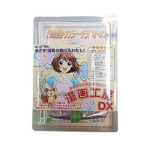 漫画道具セット アイシー 漫画工房DX|kawachigazai