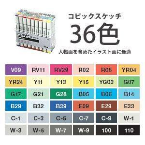 コピック コピックスケッチ 36色セット 3/17入荷分|kawachigazai