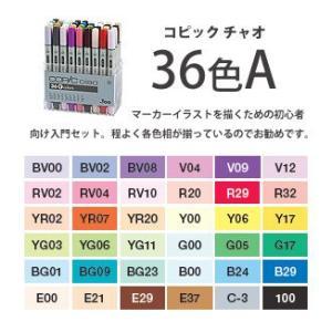 コピック コピックチャオ 36色 「A」セット|kawachigazai