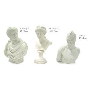 ラジカルアート 石膏像風(樹脂製) ミニレプリカA 胸像3体セット(ブルータス・ヴィーナス・マルス) デッサン|kawachigazai