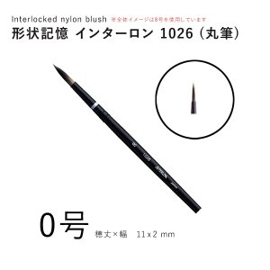 水彩筆 インターロン 1026 ラウンド 0号 丸筆 毛先がまとまる|kawachigazai