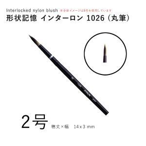 水彩筆 インターロン 1026 ラウンド 2号 丸筆 毛先がまとまる|kawachigazai