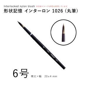 水彩筆 インターロン 1026 ラウンド 6号 丸筆 毛先がまとまる|kawachigazai