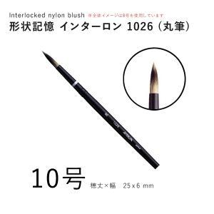 水彩筆 インターロン 1026 ラウンド 10号 丸筆 毛先がまとまる|kawachigazai