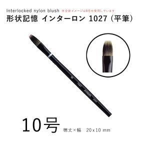 水彩筆 インターロン 1027 フラット 10号 平筆 毛先がまとまる|kawachigazai