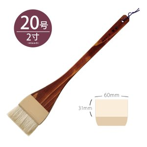 日本画筆 ホルベイン 優彩 ドーサ刷毛(どーさばけ) 20号 箔押し ドーサ引き kawachigazai