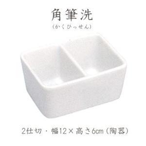 ホルベイン 角筆洗(かくひっせん) 12cm 水彩画 アクリル画|kawachigazai