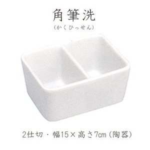 ホルベイン 角筆洗(かくひっせん) 15cm 水彩画 アクリル画|kawachigazai