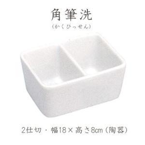 ホルベイン 角筆洗(かくひっせん) 18cm 水彩画 アクリル画|kawachigazai