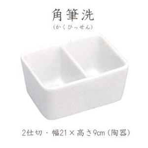 ホルベイン 角筆洗(かくひっせん) 21cm 水彩画 アクリル画|kawachigazai