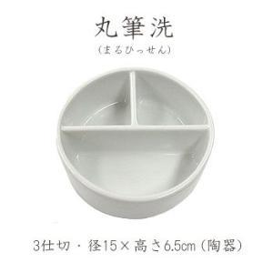 ホルベイン 丸筆洗(まるひっせん) 15cm 水彩画 アクリル画|kawachigazai