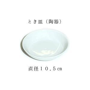とき皿(陶器製) 10.5cm 水彩画 アクリル画 日本画|kawachigazai