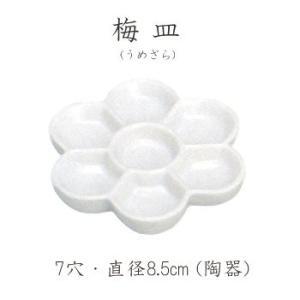 ホルベイン 梅皿(うめざら) 8.5cm 7穴絵皿 水彩画 アクリル画 日本画|kawachigazai