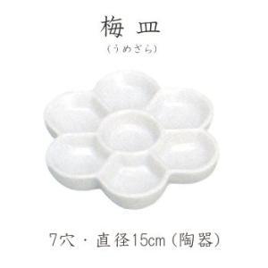 ホルベイン 梅皿(うめざら) 15cm 7穴絵皿 水彩画 アクリル画 日本画|kawachigazai