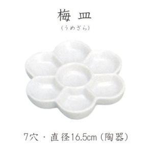 ホルベイン 梅皿(うめざら) 16.5cm 7穴絵皿 水彩画 アクリル画 日本画|kawachigazai
