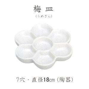 ホルベイン 梅皿(うめざら) 18cm 7穴絵皿 水彩画 アクリル画 日本画|kawachigazai