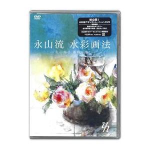 画材屋で売れてる本!水彩画DVD 永山流 水彩画法(永山裕子 薔薇を描く )|kawachigazai