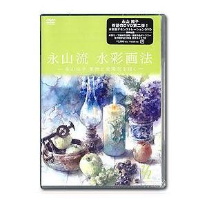 画材屋で売れてる本!水彩画DVD 永山流 水彩画法Vol.2 (永山裕子 果物と紫陽花を描く)|kawachigazai