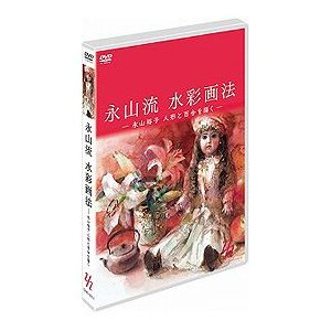 水彩画DVD 永山流 水彩画法Vol.3 (永山裕子 人形と百合を描く)|kawachigazai