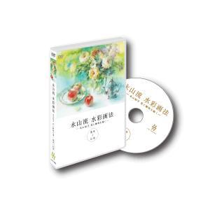 水彩画DVD 永山流 水彩画法Vol.4 (永山裕子 花と静物を描く)|kawachigazai