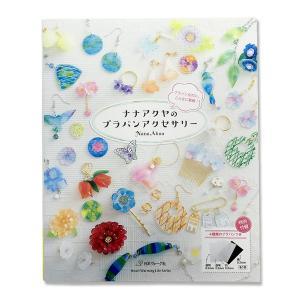 プラバンなのに、こんなに素敵!ナナアクヤのプラバンアクセサリー(特別付録:4種類のプラバンつき) NanaAkua 日本ヴォーグ社発行|kawachigazai