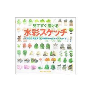 水彩画書籍 見てすぐ描ける 水彩スケッチ|kawachigazai